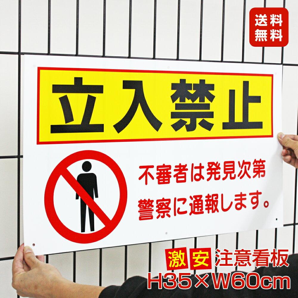 ■送料無料/激安看板 ● 立入禁止 看板 △ 立ち入り禁止 不法侵入 不審者 無断立入 警察へ通報 立ち入り パネル看板 プレート看板/TO-32A