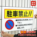 ■送料無料/激安看板 ● 駐車禁止 看板 △ 駐車場看板 駐車禁止看板 駐車厳禁 パネル看板 プレート看板/TO-7A