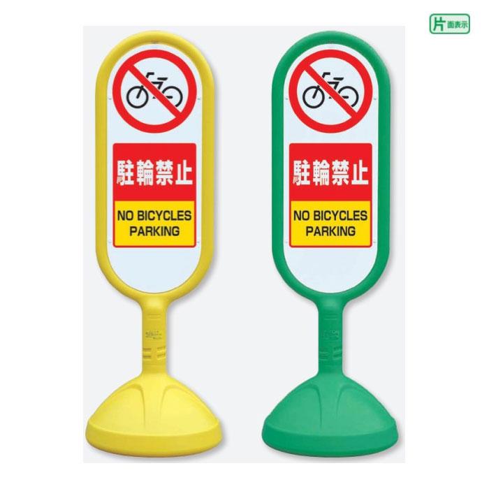 サインキュート【片面】 駐輪禁止 NO BICYCLES PARKING / スタンド看板 立て看板 スタンドサイン 人や車にやさしい樹脂製看板 888-871