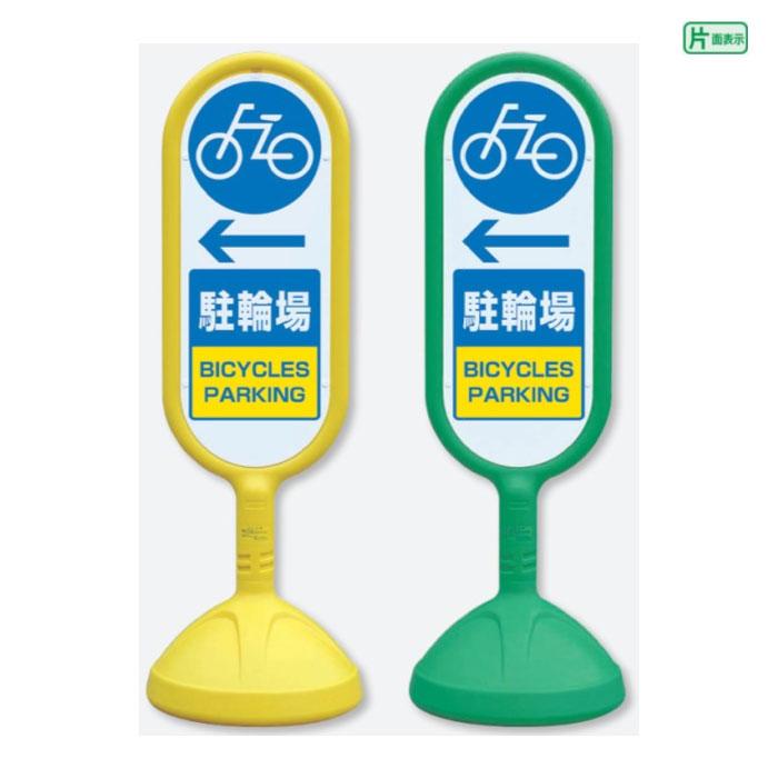 サインキュート【片面】 ← 駐輪場 BICYCLES PARKING / スタンド看板 立て看板 スタンドサイン 人や車にやさしい樹脂製看板 888-981