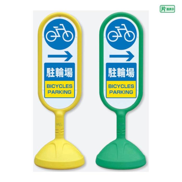 サインキュート【片面】 → 駐輪場 BICYCLES PARKING / スタンド看板 立て看板 スタンドサイン 人や車にやさしい樹脂製看板 888-991