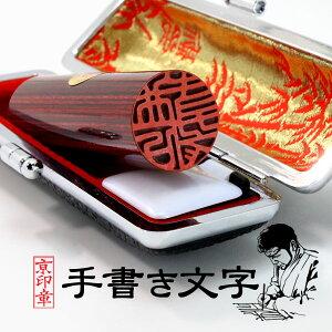 火神(アグニ)手彫り仕上げ印鑑+牛もみ革印鑑ケース付セット