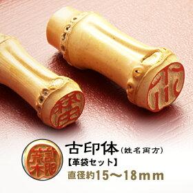 【送料無料】竹のはんこ/朱竹印鑑/手彫り仕上げ/【姓名両方のコイン体タイプ】
