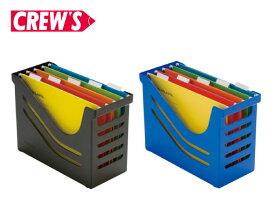 【CREW'S クルーズ】オフィスボックス OB-2000文房具 文具 ステーショナリー 書類ケース ファイル 収納箱 オフィス A4 ボックス ハンギング ファイルボックス おしゃれ 海外 輸入 デザイン文具ならイーオフィス