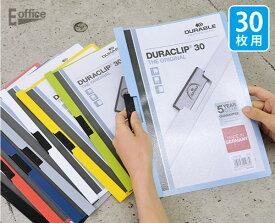 [DURABLE デュラブル]DURACLIP30 デュラクリップ30枚用 クリップファイル A4 薄型文房具 ステーショナリー ファイル フラットファイル デザイン 海外 輸入