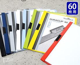 [DURABLE デュラブル] デュラクリップ 60枚用 DURACLIP60文房具 デザイン おしゃれ ステーショナリー クリップファイル A4 薄型 プレゼンテーション ファイル 書類整理 フラットファイル