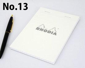 【RHODIA】ブロックロディア ホワイトNo.13メモ ブロック 文房具 文具 デザイン おしゃれ ステーショナリー 海外 輸入 イーオフィス ノート メモパッド シンプル かわいい