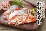 紅鮭飯寿し1kg