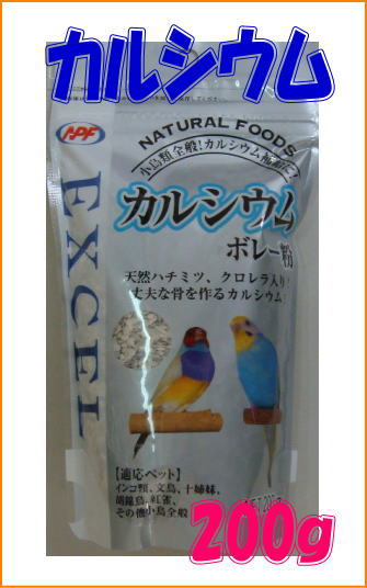 [NPF] EXCEL小鳥用 カルシウム(ボレー粉) 200g
