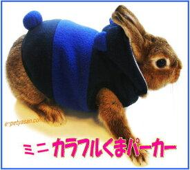 【数量限定大特価】[レインボー]ラビットミニカラフルくまパーカー(ブルー)