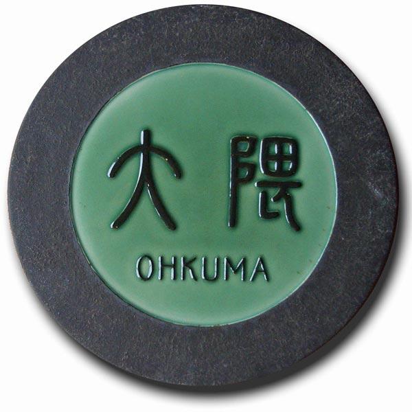 表札 送料無料 サイズ変更可能 戸建 職人 手作り 立体陶板表札 (ひょうさつ) W-8銅鑼(どら)