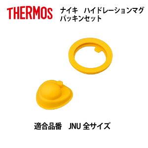 【メール便可】 サーモス 交換部品ナイキハイドレーションマグJNU-500用パッキンセット B-005013(4562344351706)