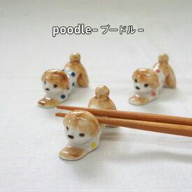 【波佐見焼】【プードル】【箸置き】和食器 雑貨 カトラリー 卓上小物 置物 はしおき レスト 犬 手描き かわいい プレゼント アースピース