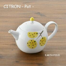 【アースピース】【波佐見焼】【シトロン】【ポット】シンプル ポット 急須 茶器 コーヒーポット 紅茶ポット 洋食器 和食器 カフェ食器 柚子 ゆず