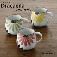 【波佐見焼】【Dracaena】【マグカップ】手描き ドラセナ 観葉植...