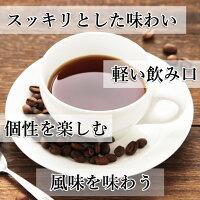 【深煎り浅煎り】自家焙煎コーヒー豆お試し2種類100g×2パック200gスペシャルティコーヒーコクと深みスッキリした酸味ロースト旨味こく苦味甘味バランスコーヒー豆おすすめスペシャリティコーヒー産地お任せ美味しい飲み比べ街カフェ送料無料