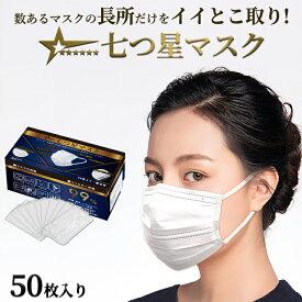 【花粉飛沫99%カット】七つ星マスク 50枚入 不織布 マスク ダブルワイヤー 個別包装 ふつうサイズ フジテレビ とくダネ! で紹介されました 幅広ゴム 白 男女兼用 ウイルス対策 感染症対策 使い捨て 正規品