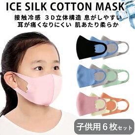 子ども用マスク 夏用 6枚セット アイスシルクコットン 接触冷感 3D立体構造 涼しい 耳が痛くなりにくい 柔らかい 洗える マスク 通気性 息がしやすい しっとり 保湿 肌荒れしにくい 敏感肌 かぶれにくい 男の子 女の子 兼用 UVカット 夏マスク 熱中症対策 ウィルス飛沫防止