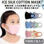 子ども用マスク夏用3枚セットアイスシルクコットン接触冷感3D立体構造涼しい耳が痛くなりにくい柔らかい洗えるマスク通気性息がしやすいしっとり保湿肌荒れしにくい敏感肌かぶれにくい男の子女の子兼用UVカット夏マスク熱中症対策ウィルス飛沫防止