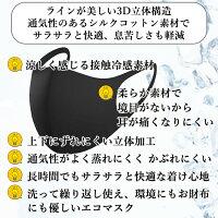 シルクコットンマスク3枚セット耳が痛くなりにくい息苦しくない汗をかきにくいかぶれにくい保湿マスク個別包装衛生的うるおい洗えるマスク男女兼用UVカットさらさら通気性肌荒れ対策日本国内発送インフルエンザ予防ウィルス飛沫防止接触冷感