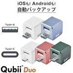 QubiiDuoキュービーデュオデータ自動保存iOSAndroid兼用AppleMFi認証スマホデータ転送スマートフォンiPhoneiPad写真画像動画連絡先音楽ミュージックSNSAPPファイル自動バックアップmicroSD別売り携帯小型2TBインターネット接続不要かんたん操作