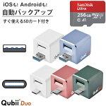 QubiiDuoキュービーデュオ+microSDカード256GBセットデータ自動保存iOSAndroid兼用AppleMFi認証スマホデータ転送スマートフォンiPhoneiPad写真画像動画連絡先音楽ファイル自動バックアップ携帯小型SanDiskメモリカードセット海外パッケージ