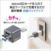 QubiiキュービープロAppleMFi認証データ転送台湾製動画連絡先音楽ミュージックiPhoneをQubiiPro経由で充電するだけで自動バックアップmicroSDカード(別売り)ファイル写真バックアップ小型512GBMicroSDカード対応インターネット回線不要