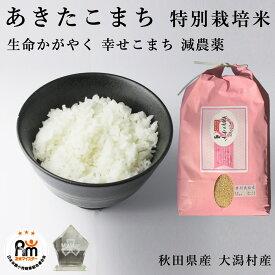 あきたこまち 特別栽培米 秋田県 生命かがやく 幸せこまち 大潟村産 農薬化学肥料当地比5割以上減 玄米 2kg 選べる精米方法 3分づき 5分づき 7分づき 精白米