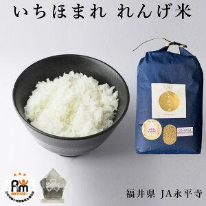 特別栽培米 いちほまれ れんげ米 農薬 化学肥料 栽培期間中不使用 福井県 JA永平寺 選べる精米 白米 20kg