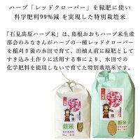 新米令和2年産特別栽培米石見高原ハーブ米島根県玄米選べる精米白米5kg