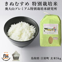 新米令和2年産特別栽培米きぬむすめ奥大山プレミアム特別栽培米研究所鳥取県江府町玄米5kg