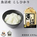 新米令和2年産魚沼産こしひかり新潟県玄米2kg