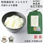 新米令和3年産特別栽培米コシヒカリ丹波たぶち農場兵庫県丹波篠山産お米マイスターおすすめ美味しいお米令和三年ご飯選べる精米白米7分づき5分づき3分づき玄米10kg