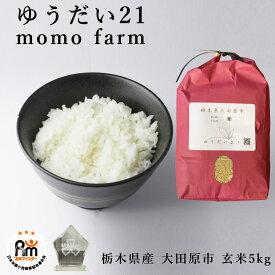ゆうだい21 momo farm 有機肥料 ももファーム 栃木県 大田原市 選べる精米 白米 玄米 5kg