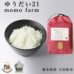 新米令和2年産ゆうだい21momofarmももファーム栃木県大田原市選べる精米白米10kg