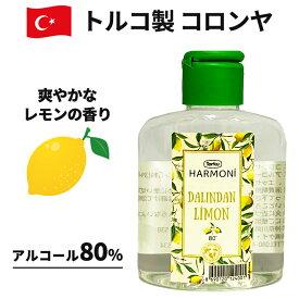 コロンヤ 100ml アルコール80% レモンコロンヤ トルコ製 トルコ産 トルコの老舗メーカー TORKU製造