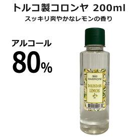 コロンヤ 200ml アルコール80% レモンの香り トルコ製 トルコの老舗メーカー TORKU製造