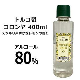 コロンヤ 400ml アルコール80% レモンの香り トルコ製 トルコの老舗メーカー TORKU製造