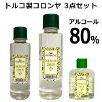 トルコ製コロンヤレモン400ml200ml100ml3本セットアルコール80%レモンの香りトルコ製EyupSabriTuncerエユプサブリトゥンジェル