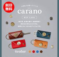 【送料無料】【carano】活版印刷でお好きなイラストと文字を刻印したオーダーメイドのキーケース。世界でひとつの雑貨作り。贈り物・プレゼントとして使い方色々ギフトにも!入学祝いにも◎