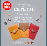 【送料無料】【carano】活版印刷でお好きなイラストと文字を刻印したオーダーメイドのパスケース。世界でひとつの雑貨作り。贈り物・プレゼントとして使い方色々ギフトにも!入学祝いにも◎