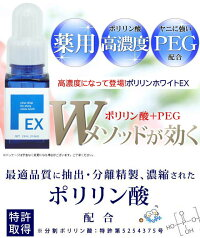 ★【送料無料】ポリリンホワイトEX