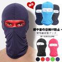頭部をしっかり守る!全20色 フルフェイスマスク フェイスマスク UVカットマスク 目だし帽 フェイスカバー バイクウ…