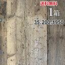 「シダー」 ヴィンテージボード 35×200×1950mm 足場板 無塗装 ラスティック 杉足場板 家具 棚 ウォールパネル カジュアル インダスト…