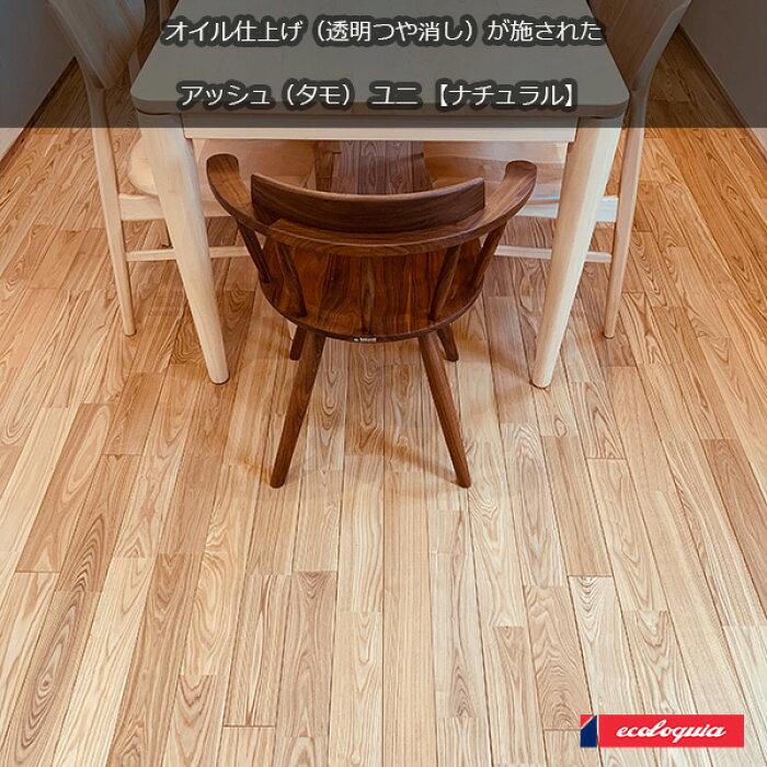 無垢フローリング床材「アッシュ」ユニ90mm幅オイル仕上げ(透明つや消し)|ナチュラルグレード
