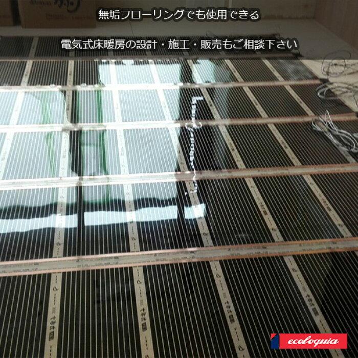 電気式床暖房の設計・施工・販売もご相談下さい