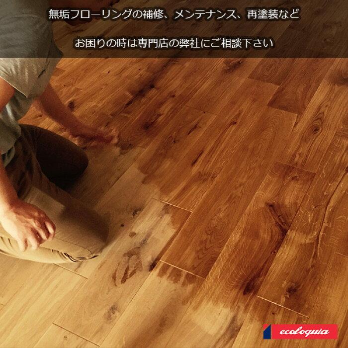 無垢フローリングの補修・メンテナンス・再塗装はエコロキア株式会社にご相談下さい