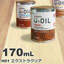 U-OIL(ユーオイル) h01「エクストラクリア」ハード 170mL 自然塗料 無垢 フローリング ウッドデッキ オイル仕上げ DIY 無垢材 ペンキ…