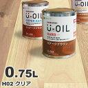 U-OIL(ユーオイル) h02「クリア」ハード 0.75L 自然塗料 無垢 フローリング ウッドデッキ オイル仕上げ DIY 無垢材 ペンキ 塗料 屋内…