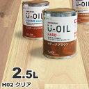 U-OIL(ユーオイル) h02「クリア」ハード 2.5L 自然塗料 無垢 フローリング ウッドデッキ オイル仕上げ DIY 無垢材 ペンキ 塗料 屋内 …